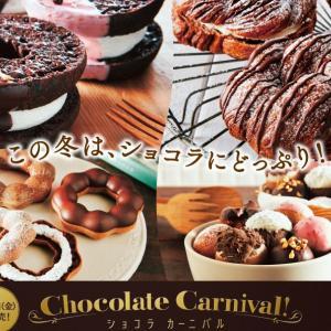 ミスタードーナツ 「ショコラデニッシュチョコ」を食べてみた!