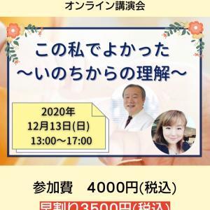 胎内記憶の池川明先生と日本性育アカデミー協会の田中みっちさんとの講演会❣️