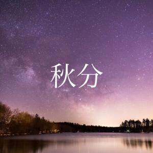 【開運】秋分の日のすごしかた【2021年】