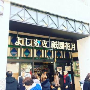 祇園花月に観劇にいってきました!