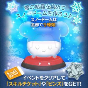 ツムツム 1月新イベント 『スノーフェスティバル』を効率的に! 新ツムも登場!