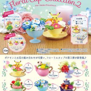 リーメント・ポケットモンスター Floral Cup Collection2発売予告