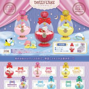 リーメント・Sanrio characters DOLLY CASE発売予告