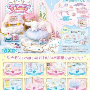 リーメント・Cinnamoroll ♡ Room ♡発売予告