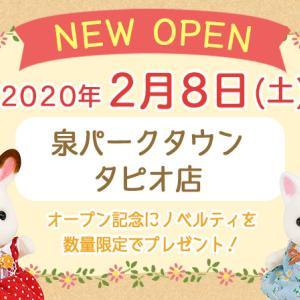 2月8日シルバニアファミリー森のお家 泉パークタウン タピオ店NEWオープン!