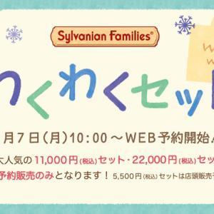 シルバニアファミリー森のお家福袋【わくわくセット2021】WEB予約販売が決定!