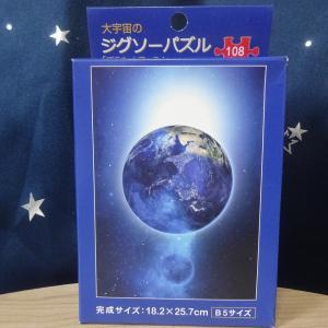 100円ショップの購入品・ジグソーパズル