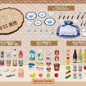シルバニア・9月11日(土)販売の新商品の画像
