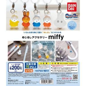 ガチャ・めじるしアクセサリー miffyの画像