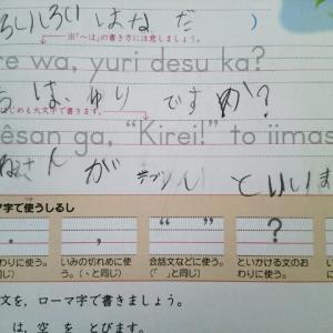 息子の字から学ぶ、個性とは…。
