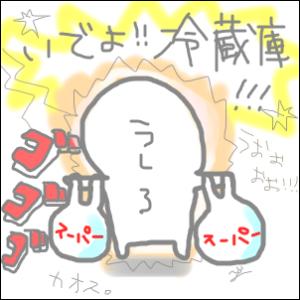 明晰夢(袋と冷蔵庫とわたし)