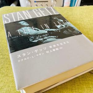 「スタン・ゲッツ音楽を生きる」読了。