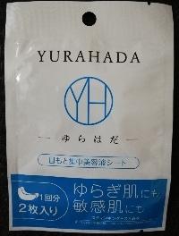YURAHADA 目もと集中美容液シート 2枚セット