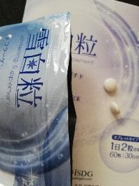 医食同源ドットコム 雪白粒