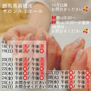 9月18日~空き状況【群馬県前橋市・サロンルミエール】