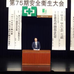 安全衛生大会が開催されました!