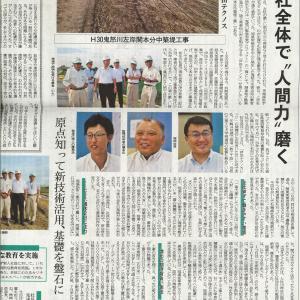 建設通信新聞に大きく掲載していただきました!!
