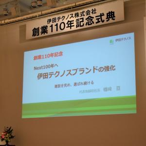 創業110周年式典・祝賀会を行いました!!