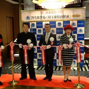 東松山駅前にアパホテルを開業しました!!