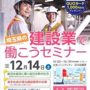12/14(土)大宮にて建設業で働こうセミナーを開催いたします!!