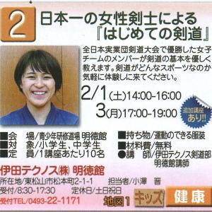 伊田テクノス㈱運営の明徳館道場が、『まちゼミ』に参加します!参加者募集!!