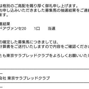 ユニオン入会決定と東サラの抽選結果