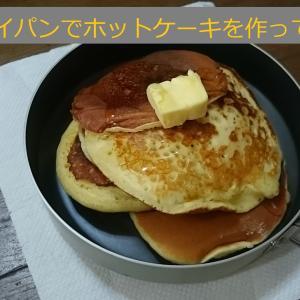 山用フッ素加工フライパンでホットケーキを焼いてみた 動画にしてみました。関東山登りの会 ガイド同行登山山行