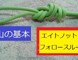 登山の基本 岩登りで一番使われるエイトノット(フォロースルー)の結び方を動画 関東山登りの会 ガイド同行登山山行