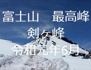 山行動画 富士山 最高峰 剣ヶ峰とお鉢周り 令和元年6月 関東山登りの会 ガイド同行登山山行
