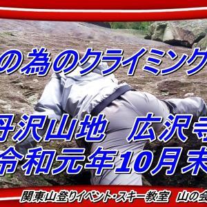 [岩登り動画]登山の為の始めての方向けのフリークライミング練習会 関東山登りの会 ガイド同行山行 東京神奈川から