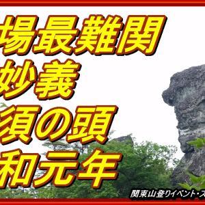 [鎖場動画]鎖場日本最難関レベル 裏妙義 丁須の頭 オーバーハングの鎖場 令和元年 関東山登りの会 ガイド同行山登り登山