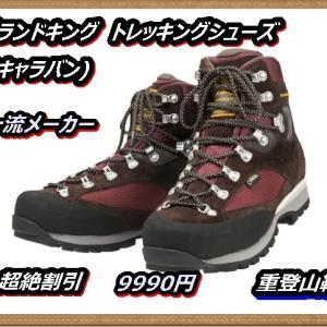 一流メーカーなのに超絶割引の重登山靴発見 7割引で9990円!!信頼のビクトリアグループ!