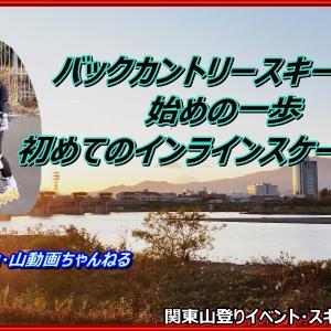 「講習動画」バックカントリーに向けインラインスケート講習の模様を動画にしました。令和元年12月頭 関東山登りの会 ガイド同行登山山行