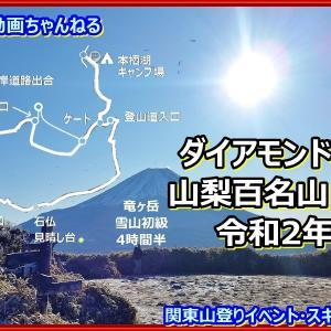 「プロガイド長編登山動画」令和初の正月!超大絶景のダイアモンド富士の竜ヶ岳(1485m、山梨百名山) 令和2年正月 関東山登りの会 プロガイド山行