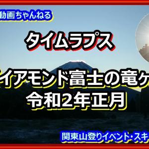 「タイムラプス動画」「プロガイドをしております。竜ヶ岳(1485m、山梨百名山)山頂にてダイアモンド富士のタイムラプス動画を撮りました。」 関東山登りの会 ガイド同行登山山行