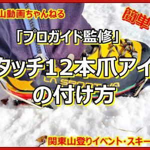 「プロガイド監修」「超簡単なワンタッチ式12本爪アイゼンの付け方・装着の仕方の動画を作りました。」 関東山登りの会 ガイド同行登山山行