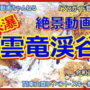 「プロガイド絶景動画!」「超人気の雲竜渓谷&雲竜瀑の絶景動画をまとめてみました。令和2年2月中旬」