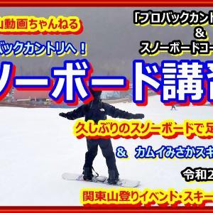 「プロガイド&コーチ監修」「いつかはバックカントリーへ!スノーボード講習 久しぶりのボード&足慣らし編 令和2年2月中旬 in カムイみさかスキー場の様子」の動画を作りました。関東山登りの会 プロガイド同行登山山高
