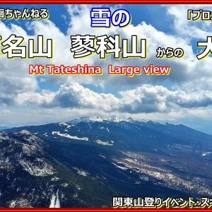 「プロガイド登山動画」「雪の日本百名山 北八ヶ岳 蓼科山からの大展望とメインの山を山座同定した動画となります。」関東山登りイベント・スキー教室 山の会 プロガイド登山山行