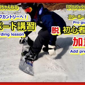 「いつかはバックカントリー企画」「スノーボード講習」「脱初心者へ !加重の講習を行った模様の動画です。」関東登山の会 プロガイド同行山登り山行