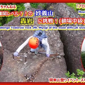 「プロガイド登山動画」「日本最難関レベル?!の妙義山にある轟岩(鎖場中級レベル)に挑戦した時の全様子です」関東山登りイベント・スキー教室 山の会 プロガイド同行登山山行