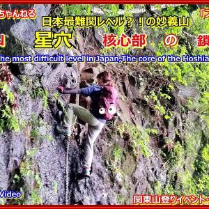 「プロガイド核心部の登山動画」「日本最難関レベル?!の妙義山にある金洞山の星穴への核心部の岩場(鎖場中級) に以前挑戦した時の動画を作りました」関東山登りイベント・スキー教室 山の会 プロガイド同行登山山行