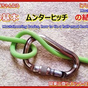 「プロガイド監修 登山の基本」「ムンターヒッチの結び方 下降器などの代わりにの登山動画を作りました。」関東山登りイベント・スキー教室 山の会