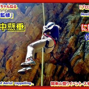 「プロガイド監修 登山技術」「え?宙吊り?!空中懸垂下降の講習を行った時の模様の登山動画を作りました」関東山登りイベント・スキー教室 山の会 プロガイド同行登山山行