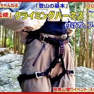 「プロガイド監修・登山の基本」「クライミングハーネスの装着・使い方・付け方 の登山動画を当登山教室の教材として作ってみました。」関東山登りイベント・スキー教室 山の会(登山教室) プロガイド同行登山山行