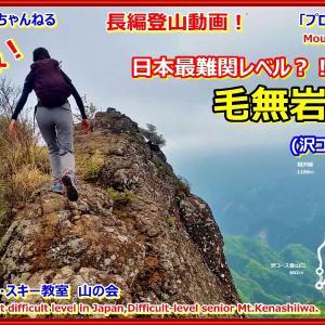 「プロガイド長編!登山動画」「え!難路上級?!日本最難関レベル?!の西上州にある毛無岩の前半(沢コースから核心部の山頂まで)の全ての様子です」関東山登りイベント・スキー教室 山の会(登山教室) プロガイド同行登山山行