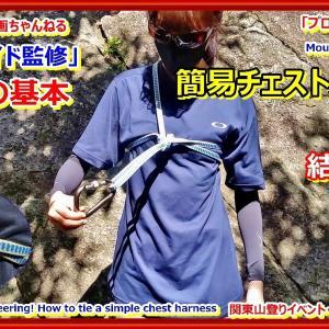 「プロガイド監修・登山の基本」「簡易チェストハーネスの結び方・付け方の動画を作りました。シートベンド」関東山登りイベント・スキー教室 山の会(登山教室) プロガイド同行登山山行