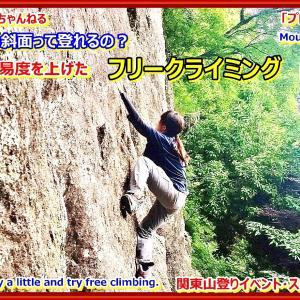 「プロガイド登山動画」「え!?こんなつるつる斜面(岩壁)って登れるの?ちょっとだけ難易度をあげたフリークライミング(岩登り)に挑戦してもらった時の登山教室の模様です」関東山登りイベント・スキー教室 山の会(登山教室) プロガイド同行登山山行
