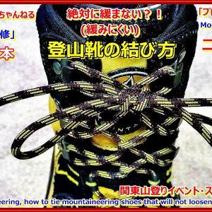 「プロガイド登山動画」「登山の基本」「登山靴の緩み難い靴紐の結び方の動画を登山教室の教材として作ってみました」関東山登りイベント・スキー教室 山の会(登山教室) プロガイド同行登山山行