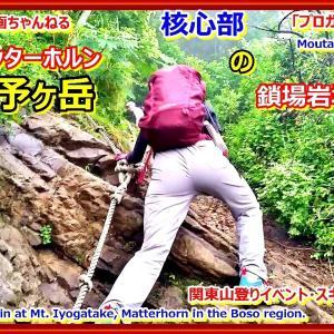 「プロガイド核心部・登山動画」「千葉県唯一の「岳」である房総のマッターホルン?!伊予ヶ岳の核心部の鎖場岩場群の岩とホールドと登った時の様子の動画となります」関東山登りイベント・スキー教室 山の会(登山教室) プロガイド同行登山山行